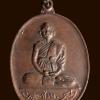 เหรียญหลวงพ่อช้วน นันทิยะ สำนักวัดไทรงามบรรพต อ.ศรีราชา จ.ชลบุรี ปี2519