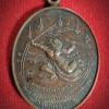 เหรียญหนุมานมหาลาภ หลวงพ่อสมบุญ วัดทุ่งสาริกา จ.สระบุรี