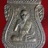 เหรียญที่ระลึกฉลองอัฐิ หลวงพ่อพระครูวิจิตสุตคุณ (เปรม) หลังหลวงพ่อพระอุปัชฌาย์ลำใย ธมฺฐิติญาโณ เนื้อทองแดง ปี ๒๕๑๘