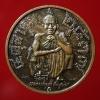 เหรียญหลวงพ่อคูณ แซยิด ๖ รอบ วัดบ้านไร่ จ.นครราชสีมา ปี2537