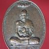 เหรียญหลวงพ่อบาง วัดหนองพลับ สระบุรี