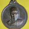 เหรียญหลวงพ่อสาลี วัดเขาวัง ราชบุรี ปี 2518