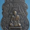 เหรียญพระอุปัชฌาย์โอษฐ วัดดอนพุทธา จ.อยุธยา ปี34