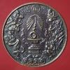 เหรียญแปดเซียน โพวเทียนตังเข่ง ฉลองครองราชย์ 50 ปี กาญจนาภิเษก ร.9 สมาคม 50 ตระกูลแซ่ จัดสร้าง พิธีใหญ่ปี39