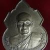 เหรียญหลวงปู่สาย วัดหนองเกตุน้อย ปี28