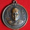 เหรียญหลวงพ่ออุ่นหลังหลวงพ่อแดง วัดปรกเจริญ จ.ราชบุรี ปี2517