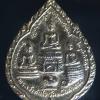 เหรียญพระเจ้าทันใจ วัดหม้อคำตวง จ.เชียงใหม่ เหรียญพุทธศิลป์สวยงามเมื่อคราวสร้างสะพานข้ามแม่น้ำปิง ปี 2519