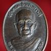 เหรียญพระครูสถิตมงคลญาณ วัดสารวนาราม ปราจีนบุรี