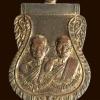 เหรียญหลวงพ่อวุ้น พรหมโชติ พระครูชินานุศาสน์ วัดวังกง จ.สระบุรี ปี2527
