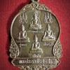 เหรียญพระประธานในอุโบสถ วัดราษฎร์บรรจง(ตาดง) จ.อยุธยา ปี2538