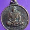 เหรียญแจกทานรุ่นแรก หลวงพ่อเพี้ยน วัดเกริ่นกฐิน ลพบุรี