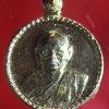 เหรียญกลมเล็กกะไหล่ทอง หลวงพ่อแพ วัดพิกุลทอง จ.สิงห์บุรี สร้างปี 2535