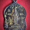 เหรียญค้าขายร่ำรวย เจ้าพ่อพระชัยมงคล หลังหลวงพ่อคูณ ปริสุทโธ ปี2537