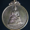 เหรียญ วัดไทยกุสินารามหาวิหาร ประเทศอินเดีย