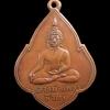 เหรียญหลวงพ่อเพชร วัดท่าหลวง พิจิตร ปี2472