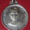 เหรียญ พระอธิการเฉลิมรังสิโย วัดโบสถ์อินทราราม อยุธยา