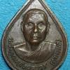 เหรียญหยดน้ำ หลวงพ่ออุตตมะ วัดวังวิเวการาม ปี 2526