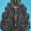 เหรียญที่ระลึกในงานสร้างรูปเหมือน เหรียญหลวงพ่อเณร โชติปัตโต ปี2518