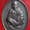 เหรียญที่ระลึกวันเกิด71ปี หลวงพ่อคุณ วัดบ้านไร่ จ.นคราชสีมา ปี 2536 (18)