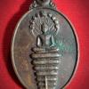 เหรียญพระนาคปรก 9 เศียร เจ้าคุณธงชัย วัดไตรมิตร กทม ปี2541