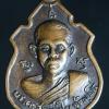 เหรียญพระครูสมุห์ลำใย ชุตินธโร วัดกระบกคู่ ชลบุรี