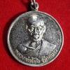 เหรียญหลวงพ่อโบ้ย หลังยันต์ห้า วัดมะนาว จ.สุพรรณบุรี กะไหล่เงิน ปี 2508