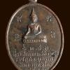 เหรียญหลวงพ่อผิน ผูกพัทธสีมา วัดหัวไทร จ.ฉะเชิงเทรา ปี2514