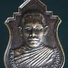 เหรียญพระอุปัชฌาย์จำปี วัดหนองแก รุ่นแรก ปี 2524 ต.หนองเมือง อ.บ้านหมี่ จ.ลพบุรี
