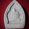 พระผงเจ้าสัว หลวงปู่บรรหาร อินทสโร วัดหนองจาน อ.ชุมพวง จ.นครราชสีมา