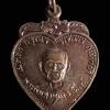 เหรียญ หลวงพ่อพุฒ วุทฺฒิทัตฺโต(พระพิมพานโพธิวัฒน์) วัดพรหมจริยาวาส จ.นครสวรรค์ ปี2513