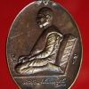 เหรียญสมเด็จพระสังฆราช วาสน์ กองพันทหารช่างที่ 1 รักษาพระองค์
