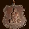 เหรียญหลวงพ่อบวช วัดทับกระดาน จ.สุพรรณบุรี