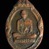 เหรียญครูบาศรีวิชัย ออกวัดพระธาตุดอยสุเทพ จ.เชียงใหม่ ปี2518