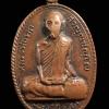 เหรียญหลวงพ่อพล วัดโพธิ์ศรีสว่าง ( บ้านปลิง ) จ.สุรินทร์ ปี2528