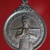 เหรียญสมเด็จบวรราชเจ้ามหาสุรสิงหนาท หลังยันต์ ปี 2521