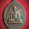 เหรียญหลวงพ่อครุฑ วัดจอมคีรีนาคพรต อ.เมือง จ.นครสวรรค์