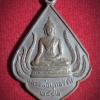 เหรียญหลวงพ่อพุทธรังษี วัดพระยืน จ.อุตรดิตถ์ ปี2512