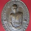 เหรียญพระครูกัลยาณวุฒิกร (บุญรวม) วัดเขากระจิว อ.ท่ายาง จ.เพชรบุรี