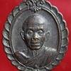 เหรียญหลวงพ่อคูณ รุ่นมูลนิธิส่งเสริมศูนย์ศิลปาชีพฯ ปี 2536 (1)