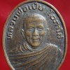 เหรียญหลวงพ่อเปีย โอภาโส วัดอมรวดี อ.อัมพวา จ.สมุทรสงคราม พ.ศ.2529