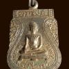 เหรียญพระศรีอารย์ วัดไลย์ จ.ลพบุรี ปี 2538
