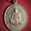 เหรียญรูปไข่ หลวงปู่ศุข วัดปากคลองมะขามเฒ่า จ.ชัยนาท