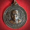 เหรียญพระครูสุนทรธรรมรัต หลวงพ่อพิชัย (ไซร) วัดโชติทายการาม ราชบุรี ปี2520