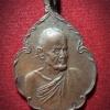 เหรียญหลวงปู่ขาว อนาลโย วัดถ้ำกลองเพล จ.อุดรธานี ปี2520