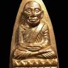 หลวงพ่อทวด หลังหนังสือ กะหลั่ยทอง กรรมการ วัดช้างให้ ปี2508 ใ มีหาง บล็อคนิยม