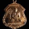 เหรียญพระครูถิรญาณโสภิต วัดเขาสมอคอน จ.ลพบุรี ปี2542
