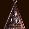 เหรียญนางพญา หลวงพ่อแดง ที่ระลึกงานยกช่อฟ้า วัดเวียง สระบุรี ปี2539