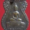 เหรียญเสมาพระพุทธบาท เนื้อทองแดง ปี2497 วัดอนงค์ กรุงเทพฯ