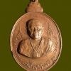 เหรียญกริ่ง รูปเหมือนครึ่งองค์ หลังพระปิดตา อ.ชุม ไชยคีรี สำนักเขาไชยสน จ.พัทลุง บรรจุกริ่ง เนื้อสัตตโลหะ ปี2518
