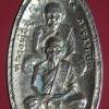 เหรียญหลวงพ่อปู่-อาจารย์ชื่น หลังยันต์ห้าครบ 6 รอบ 72 ปี 30 วัดถ้ำเสือ จ.กาญจนบุรี